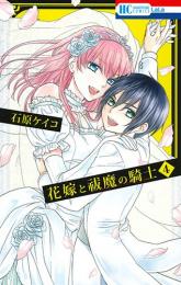 花嫁と祓魔の騎士 (1-4巻 全巻)