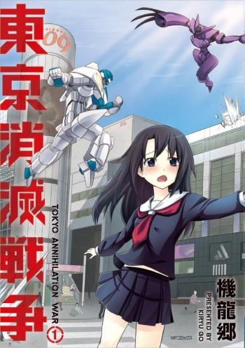 東京消滅戦争 漫画