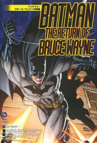 バットマン:ブルース・ウェインの帰還 漫画