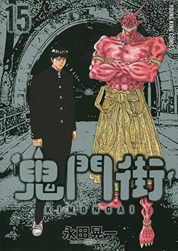 鬼門街 (1-8巻 最新刊) 漫画