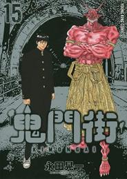 鬼門街 (1-15巻 最新刊)
