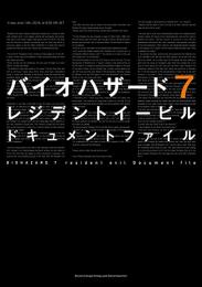 【書籍】バイオハザード7 レジデント イービル ドキュメントファイル