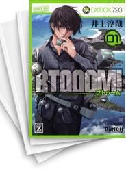 【中古】BTOOOM!ブトゥ-ム! (1-25巻) 漫画