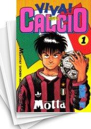 【中古】VIVA!CALCIO (1-20巻) 漫画