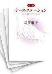 【中古】自選 ナース・ステーション[文庫版] (1-12巻 全巻)