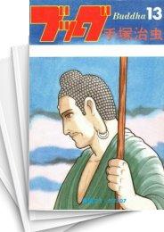 【中古】ブッダ [希望コミックス版] (1-14巻) 漫画