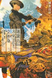 【ライトノベル】迷宮のスマートライフ 鈴木健一郎のダンジョン攻略メソッド (全1冊)