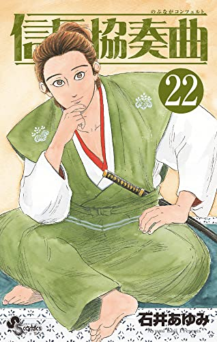 信長協奏曲 (1-17巻 最新刊) 漫画
