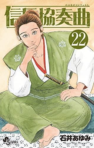 信長協奏曲 (1-21巻 最新刊) 漫画