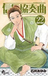 信長協奏曲 (1-21巻 最新刊)