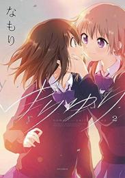 ゆりゆり (1-2巻 最新刊)