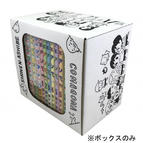 森下裕美先生描き下ろし『少年アシベ&COMAGOMAゴマちゃん』全巻収納ボックス