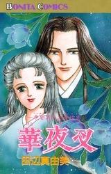 華夜叉 18 冊セット全巻 漫画