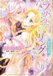 プリンセス・リング 2 冊セット最新刊まで 漫画