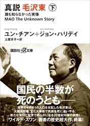 真説 毛沢東 2 冊セット最新刊まで 漫画