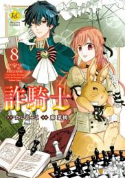 詐騎士 2 冊セット最新刊まで 漫画