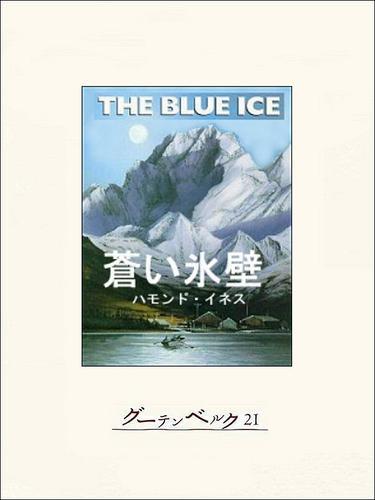 蒼い氷壁 漫画