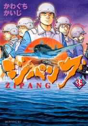 ジパング(35) 漫画
