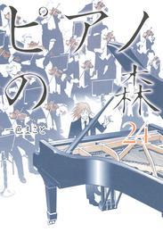 ピアノの森(24) 漫画