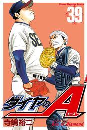 ダイヤのA(39) 漫画