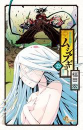 常住戦陣!!ムシブギョー(13) 漫画