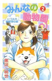 みんなの動物園~いづみの飼育係日誌~(2) 漫画