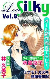 Love Silky Vol.8 漫画