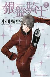 銀盤騎士(2) 漫画