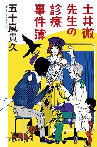 土井徹先生の診療事件簿 漫画