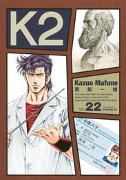 K2(22) 漫画