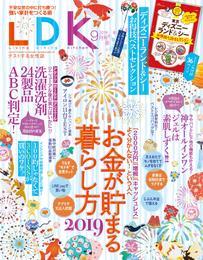 LDK (エル・ディー・ケー) 2019年9月号
