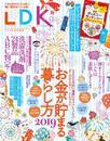 LDK (エル・ディー・ケー) 2019年9月号 漫画
