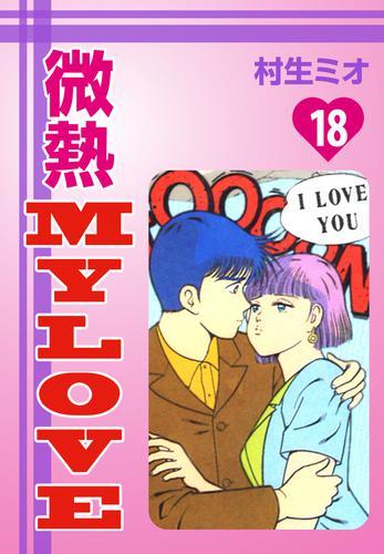 微熱MyLove(18) 漫画