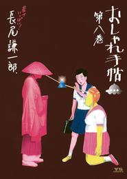 おしゃれ手帖(8) 漫画