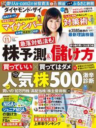 ダイヤモンドZAi 15年11月号 漫画