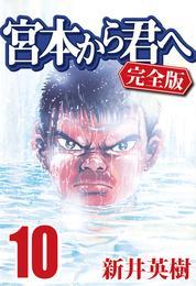 宮本から君へ [完全版] 10 漫画