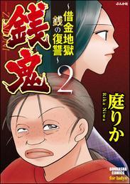 銭鬼~借金地獄 銭の復讐~2 漫画