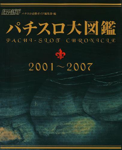 パチスロ大図鑑 2001~ 漫画