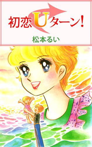 初恋Uターン! 漫画