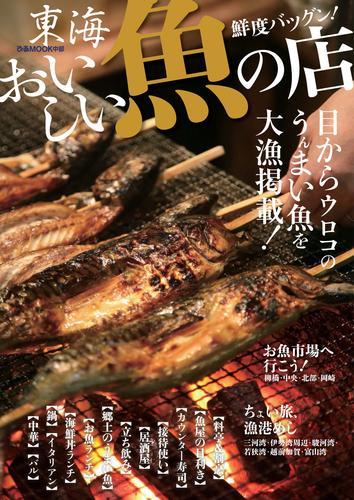 東海おいしい魚の店 漫画