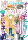 月刊flowers 2019年5月号(2019年3月28日発売) 漫画
