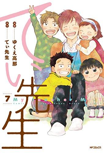 てぃ先生 (1-7巻 最新刊) 漫画