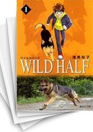 【中古】Wild half [文庫版] (1-10巻) 漫画