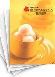 【中古】島津郷子自選集 [文庫版] (1-10巻) 漫画