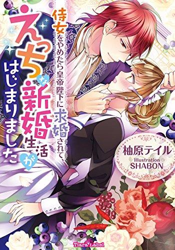 【ライトノベル】侍女をやめたら皇帝陛下に求婚されて、えっちな新婚生活がはじまりました 漫画