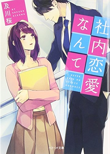 【ライトノベル】社内恋愛なんて 漫画