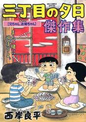 三丁目の夕日傑作集 (1-5巻 全巻) 漫画