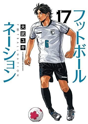 【入荷予約】フットボールネーション (1-12巻 最新刊)【7月上旬より発送予定】 漫画