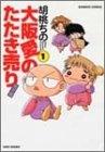 大阪愛のたたき売り 漫画