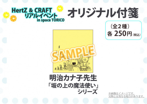 HertZ&CRAFT リアルイベント in space TORICO 明治カナ子先生 オリジナル付箋